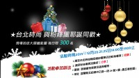 台北時尚羅東店與粉絲團耶誕同歡★現場拍送大頭鑰匙圈 每日限300名_圖片(2)
