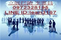=立展企業行銷=配合各大銀行及民間優質動產質借中心=_圖片(1)