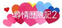 療癒系導演吳汰紝,與你有約系列:「求婚練習」_圖片(2)