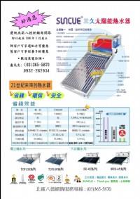 三久太陽能熱水器-北區八德經銷服務中心_圖片(1)