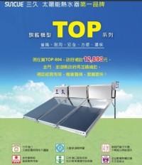 三久太陽能熱水器-北區八德經銷服務中心_圖片(2)