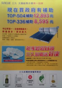 三久太陽能熱水器-北區八德經銷服務中心_圖片(4)