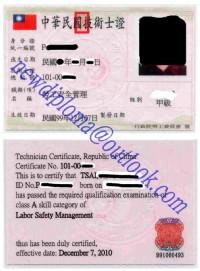 甩掉22K~夢想高飛~幫助您代辦學歷、證照、證件、畢業證書ddy_圖片(4)