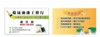 瑞晟油漆工程 大台北地區免費估價_圖片(1)