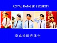 皇家遊騎兵保全_圖片(1)