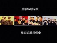 皇家遊騎兵保全_圖片(2)