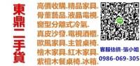 東鼎高價收-牛皮沙發.實木家具.貴妃椅_圖片(1)