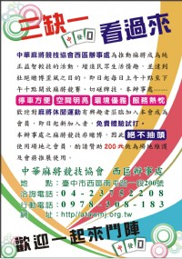 中華麻將競技協會西區辦事處_圖片(1)