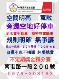 中華麻將競技協會西區辦事處_圖片(2)