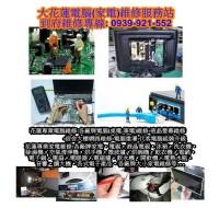 大花蓮電腦(家電)維修服務站(到府維修) 服務專線: 0939-921-552_圖片(1)