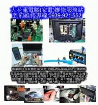 大花蓮電腦(家電)維修服務站(到府維修) 服務專線: 0939-921-552_圖片(2)