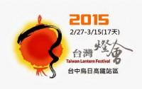 2015台灣燈會在台中【美食區攤位招商】 2/27-3/15(17天)_圖片(1)