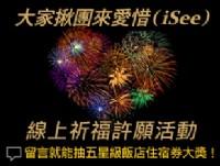 留言給台灣祝福 就能抽五星級飯店住宿券等大獎!_圖片(1)