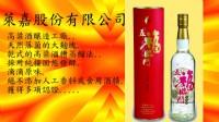 萊嘉酒廠純糧固態高粱酒_圖片(2)