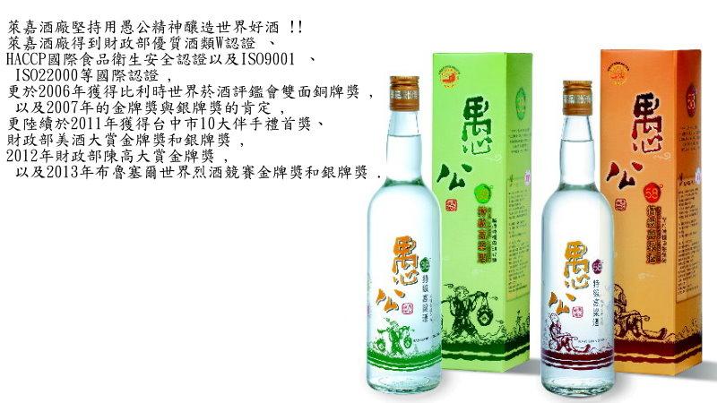 萊嘉酒廠純糧固態高粱酒 - 20150115110159-291965267.jpg(圖)