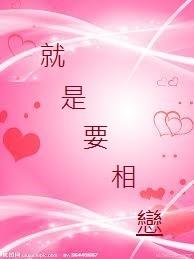 3/21(六)專屬就是要相戀未婚聯誼『優質男 VS 氣質女』單身自助午茶聯誼會 _圖片(1)
