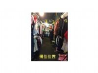 三和夜市攤位生財器具頂讓(賣衣服) _圖片(4)