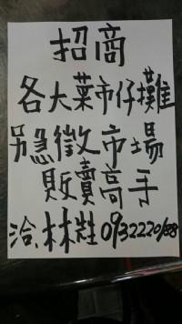 林口東勢公有市場(招商/急徵市場販賣高手)_圖片(1)
