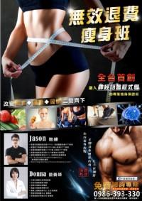 無效退費瘦身班(健身,減肥,減脂,運動,教練)_圖片(1)