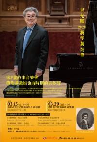 宋允鵬2020鋼琴獨奏會_圖片(1)