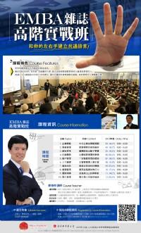 投資自己:創造職涯新奇蹟-EMBA雜誌高階實戰班_圖片(1)