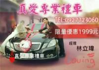 真愛結婚禮車出租 商務包車租車 跑車 轎車 敞篷車 結婚禮車 保時捷W221 W212 W204_圖片(2)