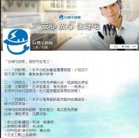 台灣宅修隊_圖片(1)