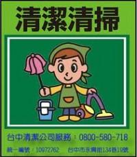 清潔報價單_圖片(2)