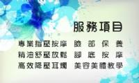 百元舒壓_圖片(2)