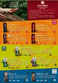 胡安.帝滋_哥倫比亞頂級咖啡豆_圖片(2)