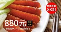 純正【雲林野生烏魚子】年前特賣!4兩重才440元(含運)_圖片(1)