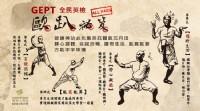英文習人學習陣法,康培士英語助你GEPT全民英檢一臂之力_圖片(1)