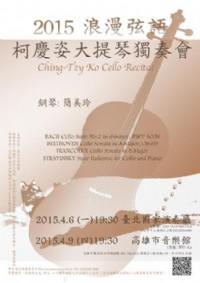 浪漫弦語 2015柯慶姿大提琴獨奏會_圖片(1)