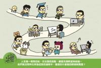 《出境事務所X辛卡米克》一起用插畫笑看人生! 分享就有機會得大獎!_圖片(1)