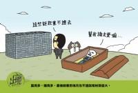 《出境事務所X辛卡米克》一起用插畫笑看人生! 分享就有機會得大獎!_圖片(2)