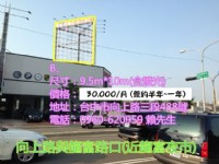 下殺促銷【B看板 】南屯區 環中路 向上路 看板出租_圖片(1)