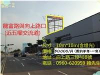 五權交流道旁 牆面廣告 可短期出租【C】 超值區_圖片(1)