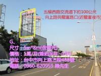 牆面廣告 可短期出租【G看板】五權交流道旁 超值區 _圖片(1)