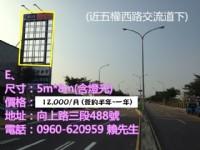 超注目【B看板 】南屯區 環中路 向上路 看板出租_圖片(4)