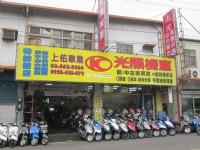 新竹上佑優質中古/二手機車大賣場**維修保養的好所在**_圖片(1)
