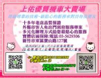 新竹上佑優質中古/二手機車大賣場**維修保養的好所在**_圖片(2)