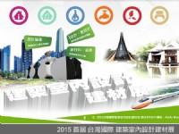 2015  首屆  台灣國際建築室內設計建材展 (台中烏日 世貿展覽會)_圖片(1)