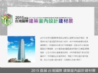 2015  首屆  台灣國際建築室內設計建材展 (台中烏日 世貿展覽會)_圖片(2)