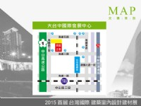 2015  首屆  台灣國際建築室內設計建材展 (台中烏日 世貿展覽會)_圖片(3)
