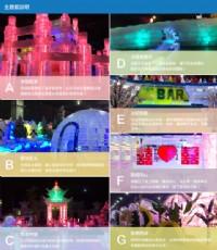 2015 正宗哈爾濱冰雕冰燈展 (台中烏日高鐵展覽館 )_圖片(1)