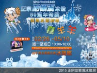 2015 正宗哈爾濱冰雕冰燈展 (台中烏日高鐵展覽館 )_圖片(2)