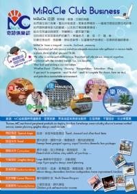 產業合作、資源整合、旅遊、賺錢_圖片(2)