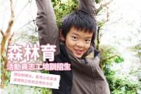 【2017秋台北森林育 ♪活動員志工培訓課程♪ 】_圖片(1)