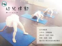 幼兒律動 4/10開課_圖片(1)