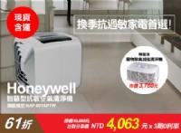 Dyson、Honeywell等大牌家電給你不可思義的價格!限時限量搶購中!_圖片(1)